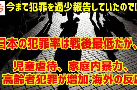 今まで犯罪を過少報告していたのでは?日本の犯罪率は戦後最低だが、児童虐待、家庭内暴力、高齢者犯罪が増加 海外の反応