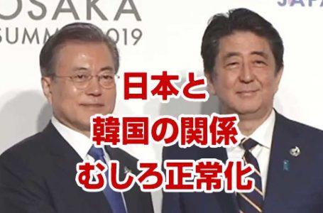 日本国民の71.5%「韓国に親しみを感じない」 妥当な結果だな…
