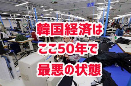 英紙「韓国経済はIMF危機の時よりひどい。ここ50年で最悪」 終わったな…