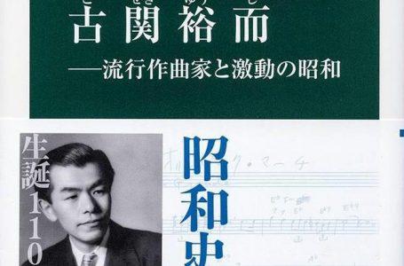 【本ナビ+1】『古関裕而 流行作曲家と激動の昭和』 作品の原風景は故郷・福島 詩人・和合亮一
