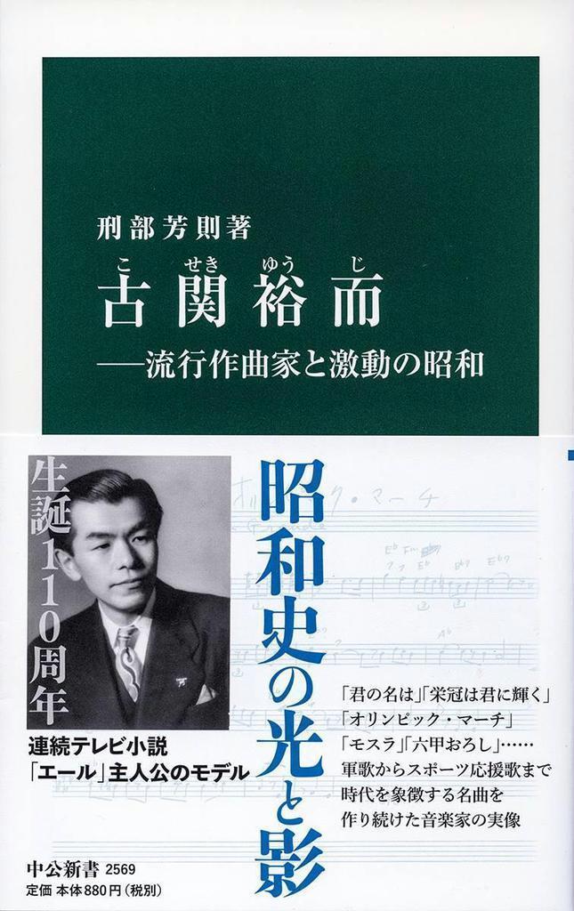 『古関裕而-流行作曲家と激動の昭和』刑部芳則著(中公新書・880円+税)