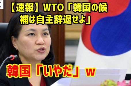 【速報】WTO「韓国の候補は自主辞退せよ」 韓国「いやだ」w
