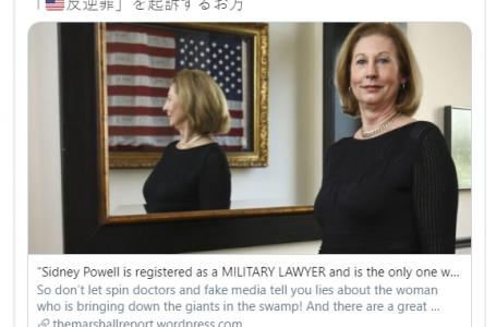 【速報】バイデン不正追及の第一線に立つパウエル弁護士の正体がすごすぎた!
