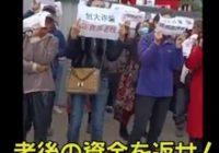 【速報】中国恒大デフォルトの可能性高まり債権者が抗議w 4